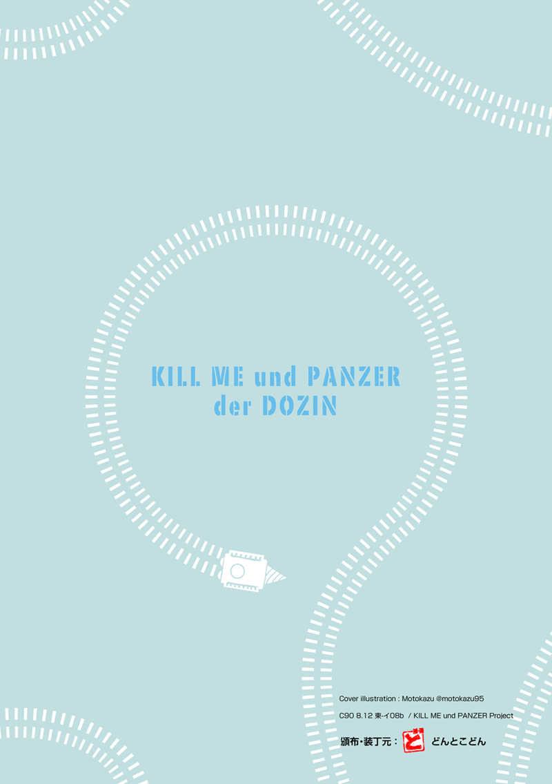 キルミー&パンツァー +α