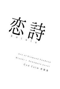 恋詩(再録本)