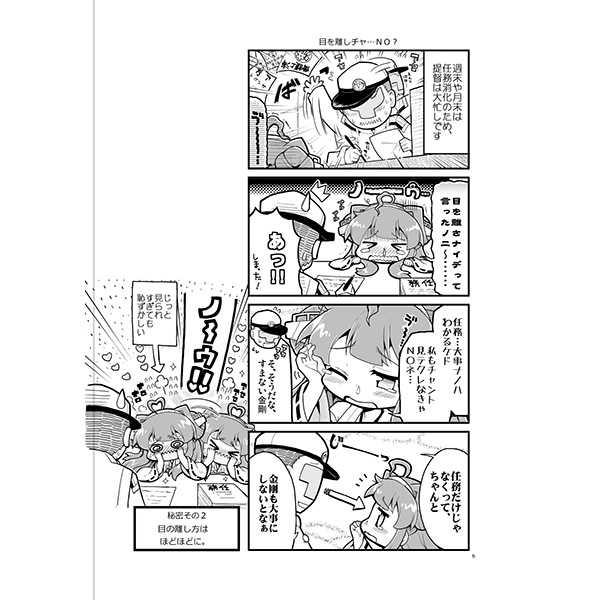 金剛チャンノ取リ扱イ説明書