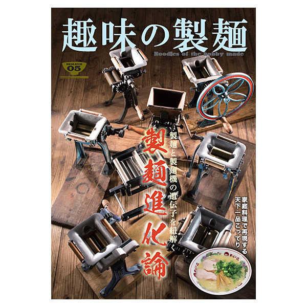 趣味の製麺 第5号