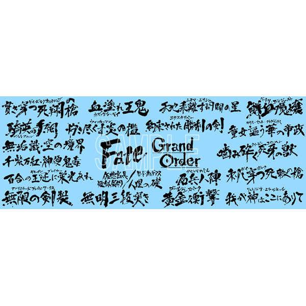 FateGO/宝具名いっぱいタオル [墨屋(あまみやきなこ)] Fate
