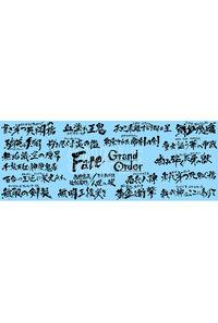 FateGO/宝具名いっぱいタオル