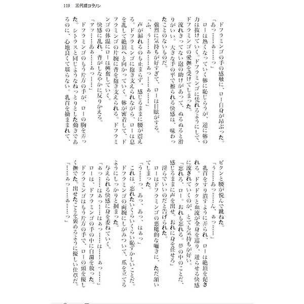 三代目コラソン トラファルガー・ロー
