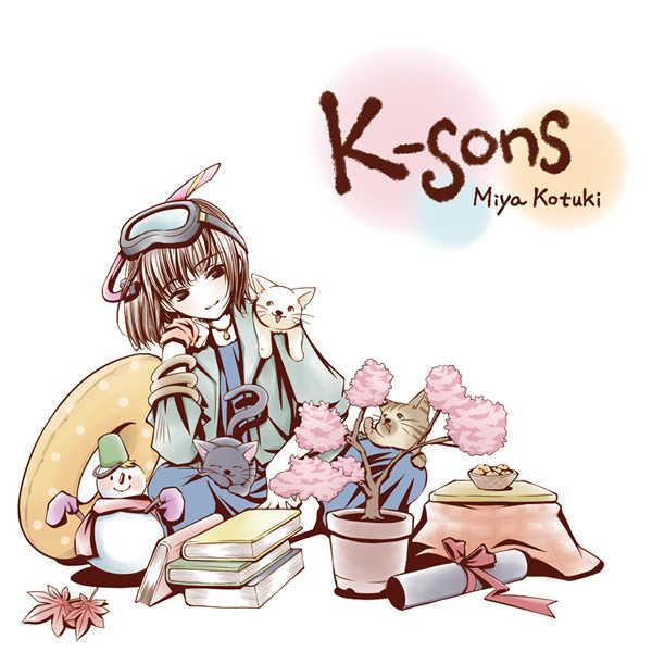 K-sons [ALLEGORY WORKS(コツキミヤ)] オリジナル