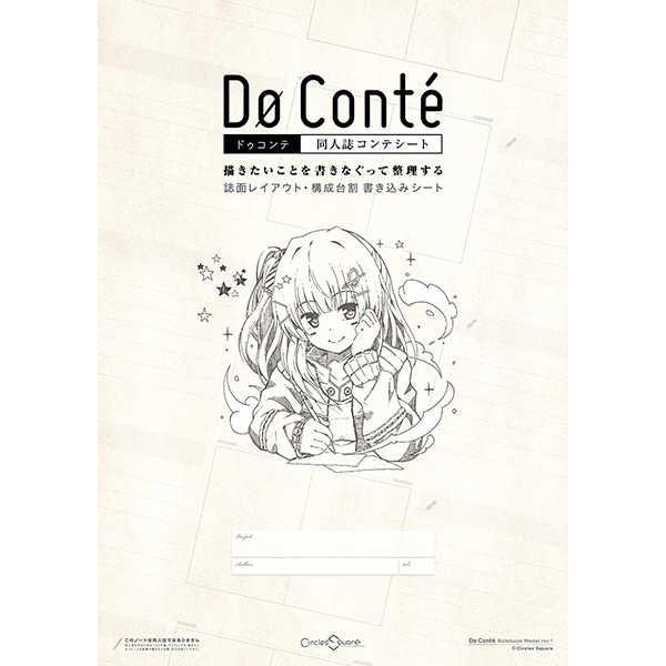 同人誌コンテノート<Do Conte> [Circles' Square(シアン)] ハウツー・解説