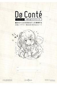 同人誌コンテノート<Do Conte>