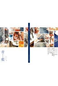 青藍-再録集3-