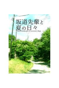 坂道先輩と夏の日々