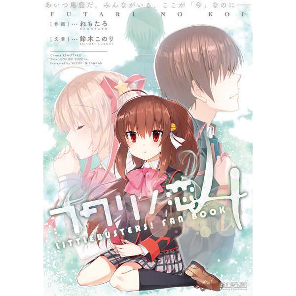 フタリノ恋 vol.4