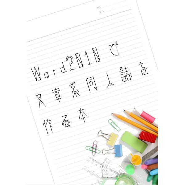 Word2010で文章系同人誌を作る本 [アンパサンド(ねまめん)] 評論・研究