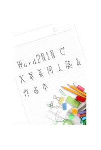 Word2010で文章系同人誌を作る本