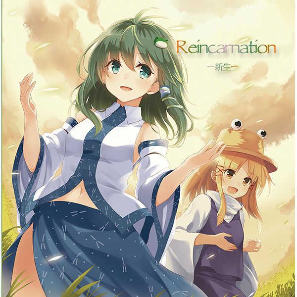 Reincarnation-新生- [流派未階堂(Crawk)] 東方Project