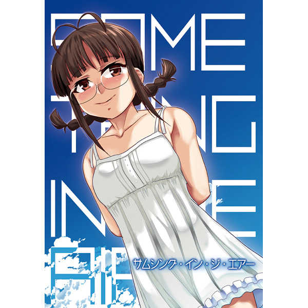 something in the air [Trample Rigger(イエクオ)] THE IDOLM@STER