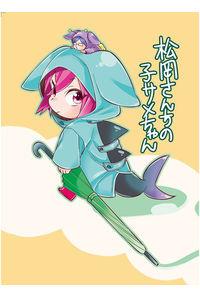 松岡さんちの子サメちゃん