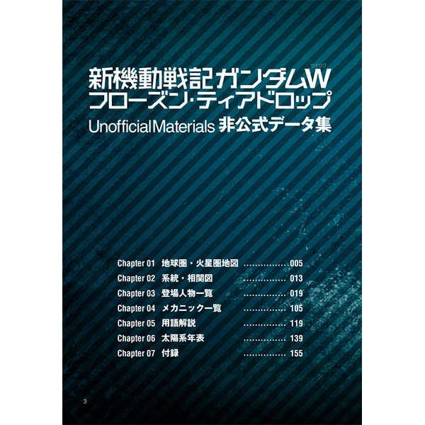 新機動戦記ガンダムWフローズン・ティアドロップ非公式データ集