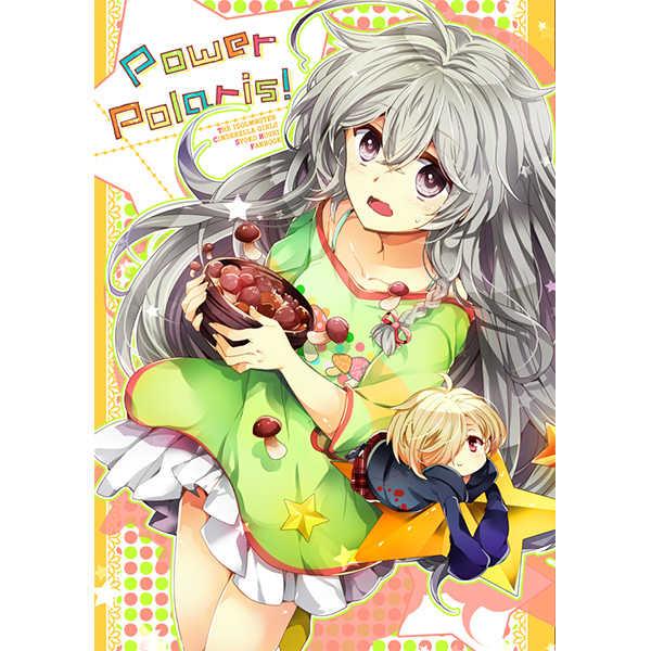 power polaris! [路地裏キネマ(暁 夜響)] THE IDOLM@STER CINDERELLA GIRLS