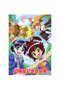 まじぽか10周年記念合同本