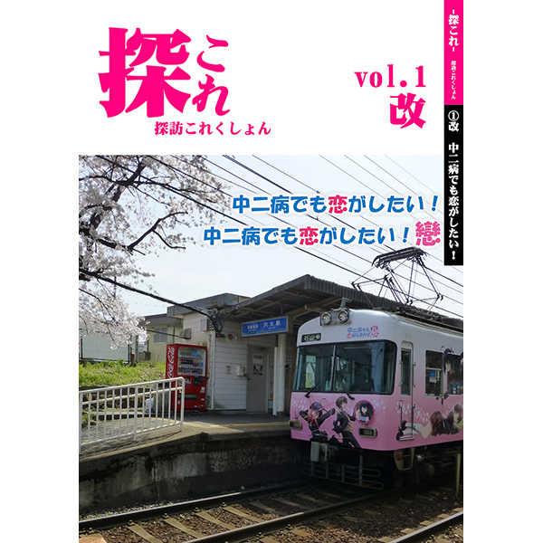 探訪これくしょん -探これ- vol.1 改 中二病でも恋がしたい!