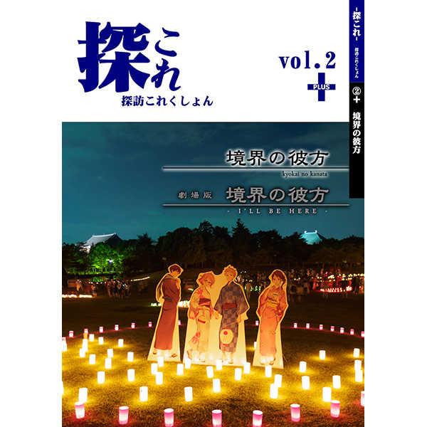 探訪これくしょん -探これ- vol.2+ 境界の彼方