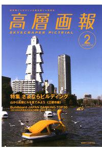 高層画報 vol.2