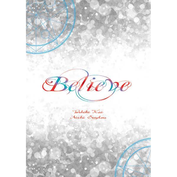 Believe [時間通信(時間タビト)] カードファイト!! ヴァンガード