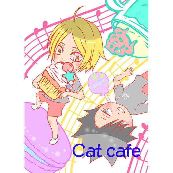 Cat cafe [なるみや(伊佐山なたろう)] ハイキュー!!