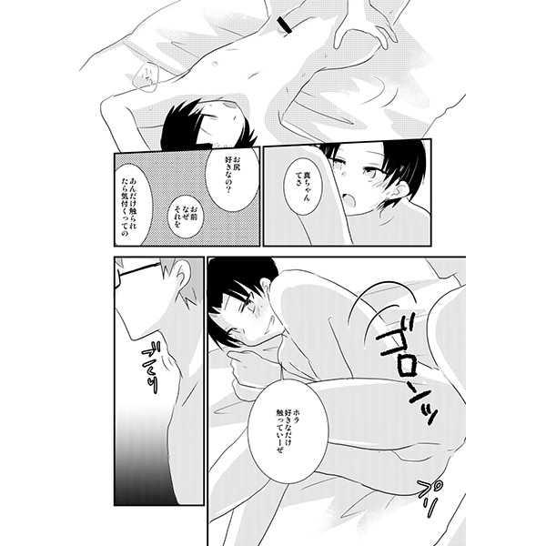 真ちゃん専用!