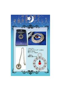 宇佐見連子・星詠時計ネックレス