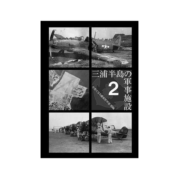 三浦半島の軍事施設2 -写真で見る横須賀軍港 別編-