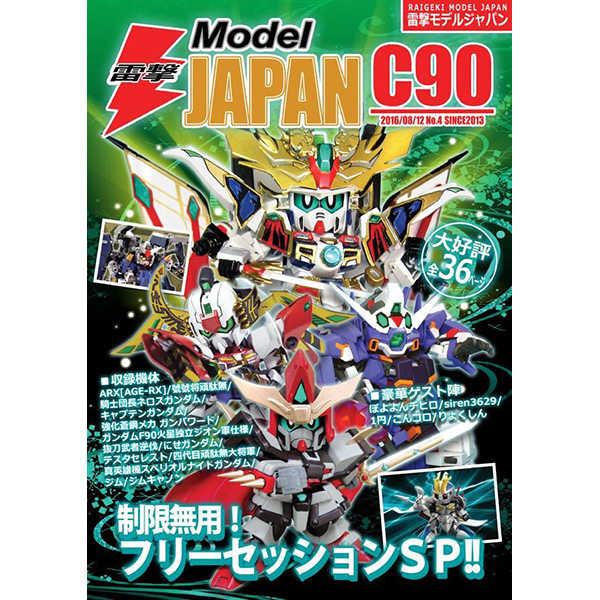 雷撃モデルJAPAN Vol.4 [パテなどで(パテ)] ガンダム