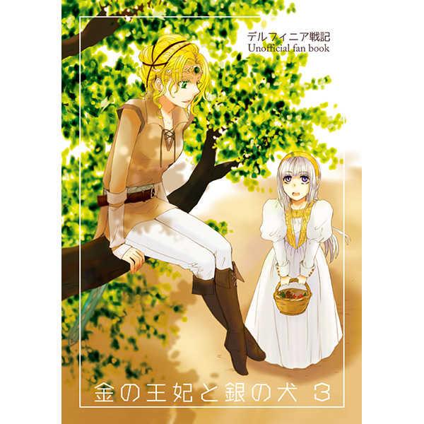 金の王妃と銀の犬3