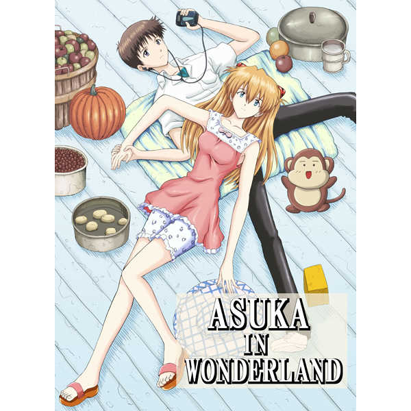 ASUKA IN WONDERLAND [和菓子屋(甘井 ヤドラキ)] 新世紀エヴァンゲリオン