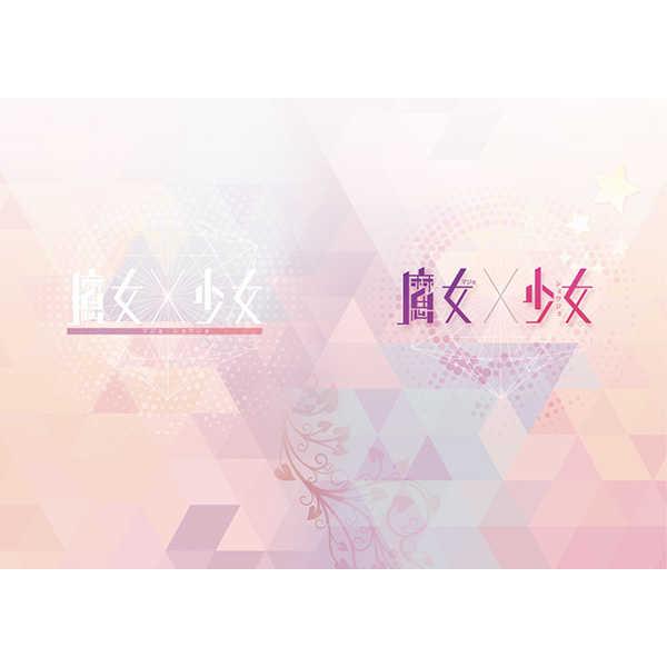 魔女×少女 [hana hope(サチコ)] コスプレ