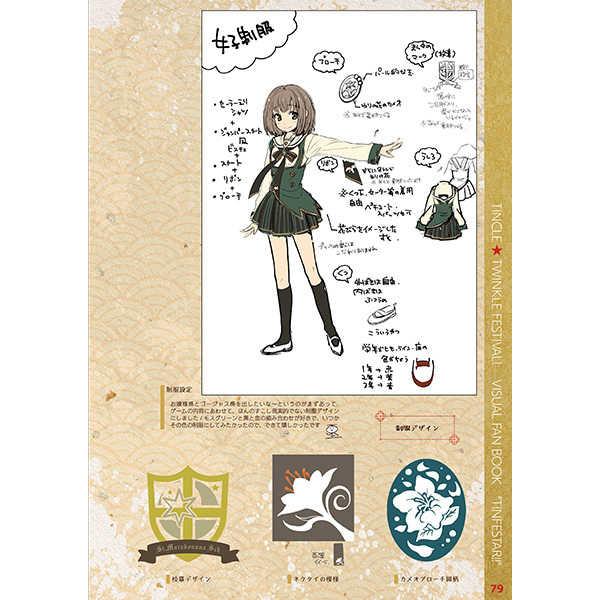 """ちんくる★ツインクルフェスティバル!ビジュアルファンブック """"TINFESTAR!!"""""""