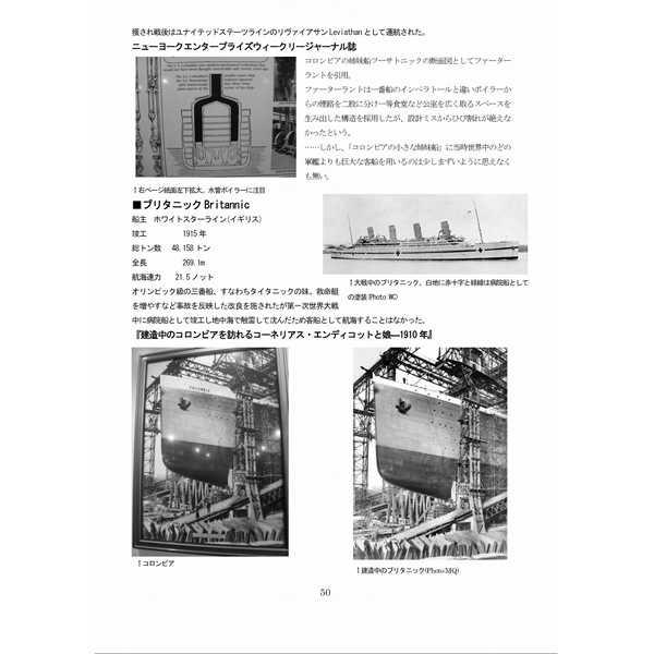 合衆国汽船コロンビア号