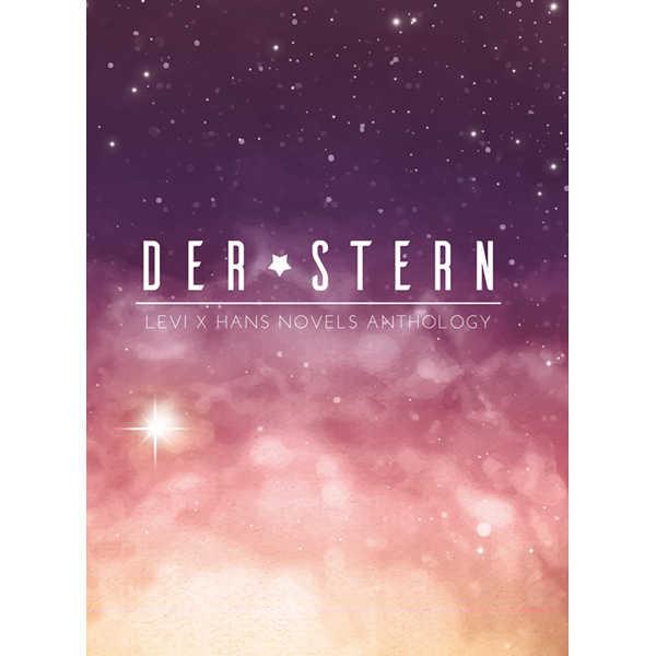 DER STERN [軌跡(希咲のあ)] 進撃の巨人