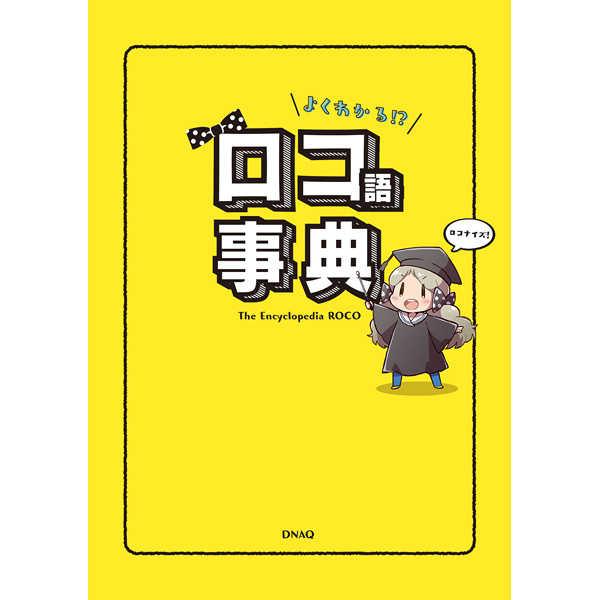 ロコ語事典 [どらねこ永久機関(どらくる)] THE IDOLM@STER