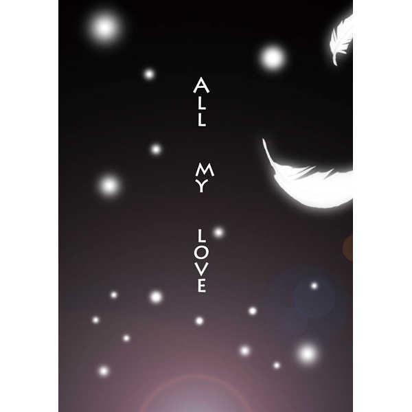 All my love [+Jericho sss+(ひさぎ桐子)] おそ松さん