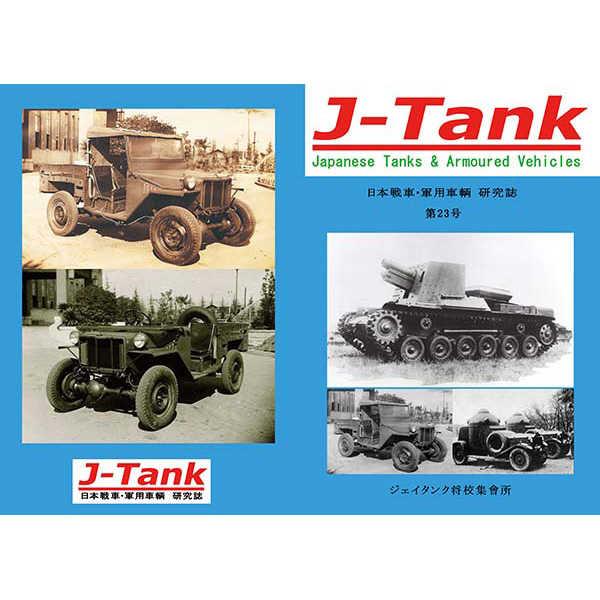 J-Tank 23号 [ジェイ-タンク将校集会所(下原口 修)] ミリタリー