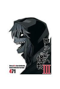 ロールシャッハの怪物3