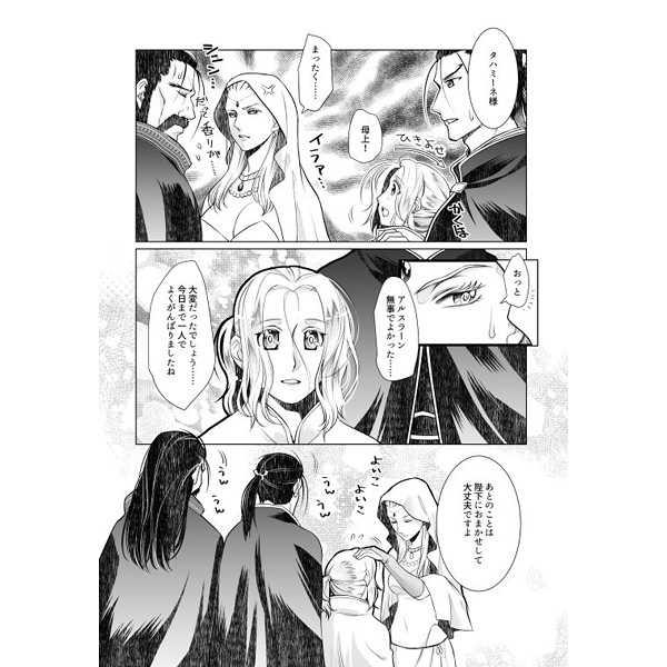 放逐☆バカンス
