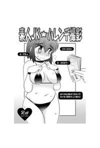 素人JKハレンチ撮影