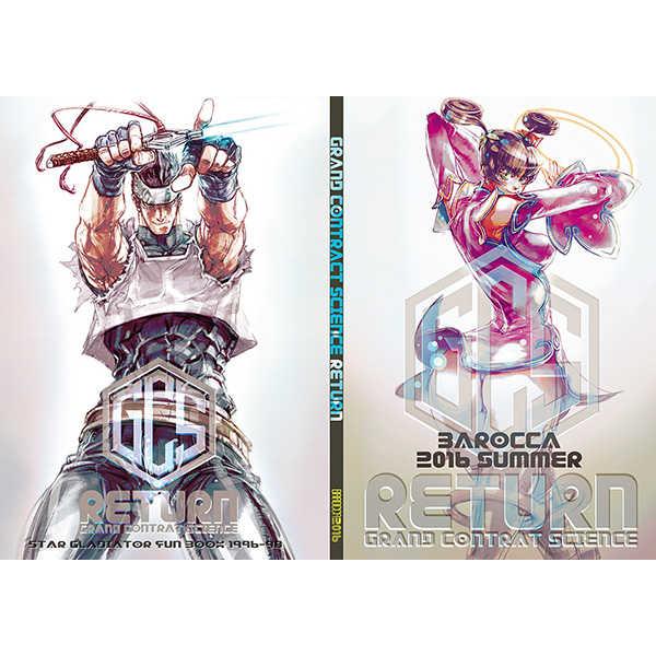 GSC:Return [バロッカ(伊藤真美)] カプコン
