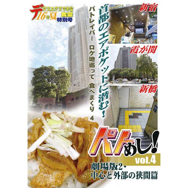 パトめし!vol.4 [ガキ帝国(刈部山本)] 旅行・ルポ作品