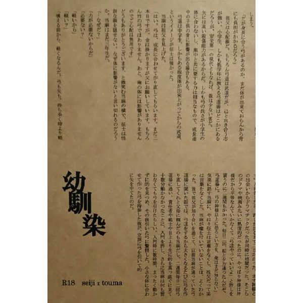 幼馴染 [THE OMEGA(こつぶはるか)] 鎧伝サムライトルーパー