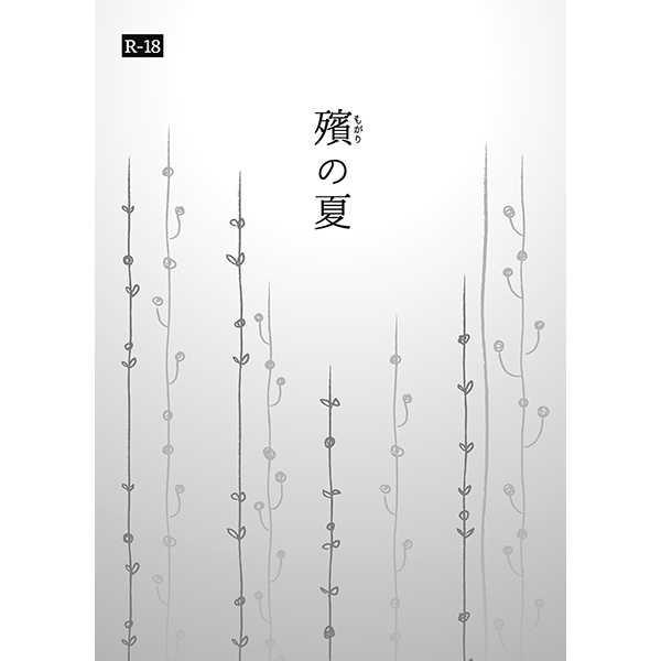 殯の夏 [青砥屋(雨野とりせ)] 弱虫ペダル