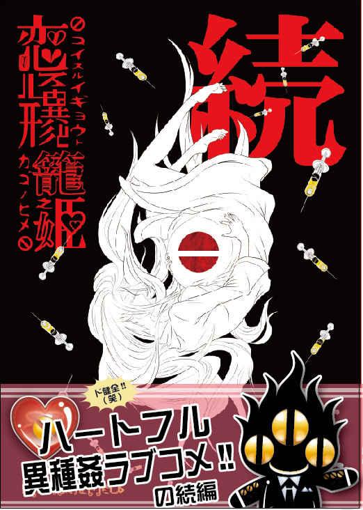 恋する異形と籠の姫・続編 【Vol.2】(再々版) [Gottani-Field(府刻ピザ)] オリジナル