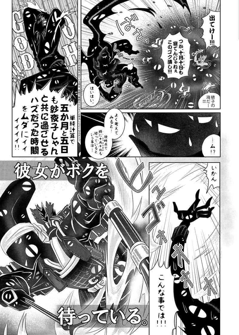 恋する異形と籠の姫・続編 【Vol.2】(再々版)