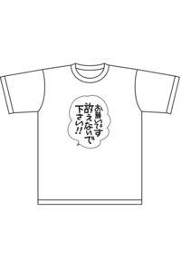 田中圭一訴えないでくださいTシャツ【XLサイズ・綿100%】