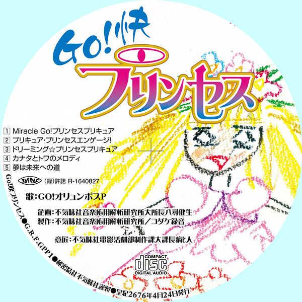 Go!快プリンセス [不気味社音楽応用解析研究所(オリュンポス三十二歌神)] プリキュア